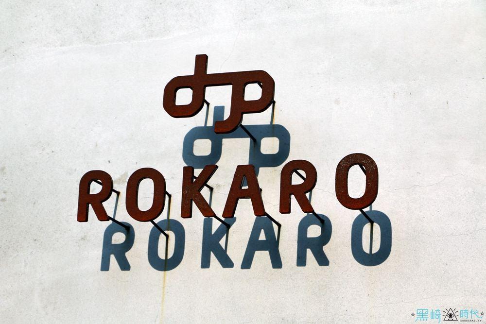台中美食 Rokaro Coffee 隱藏美術館巷弄舒適咖啡廳