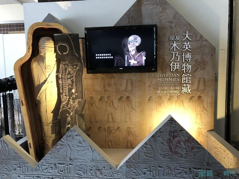 [展覽]大英博物館藏埃及木乃伊:探索古代生活 六具木乃伊CT完整介紹