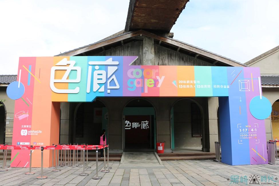 展覽 色廊展 網美IG打卡新潮流 15個顏色x15個場景 什麼都好拍