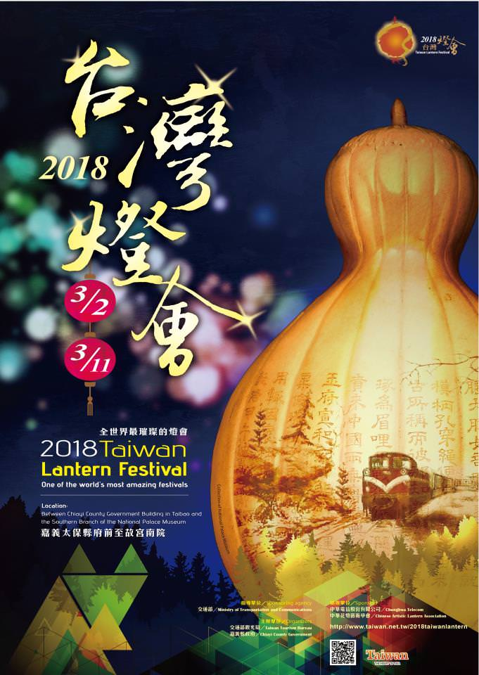 2018 台灣元宵燈會在嘉義 小提燈領取與交通活動資訊