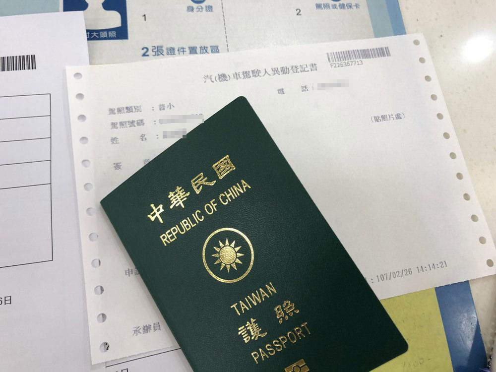 日本自駕 駕照日文譯本申請教學 監理站100元弄到好