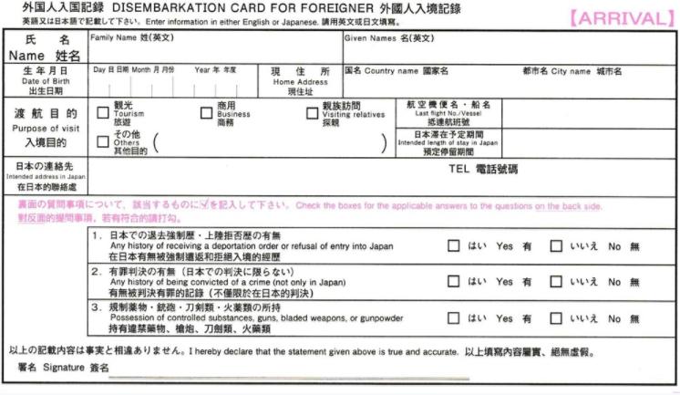 2018 日本入境卡申報單怎麼寫?詳細攻略填寫範例 常見職業翻譯圖解