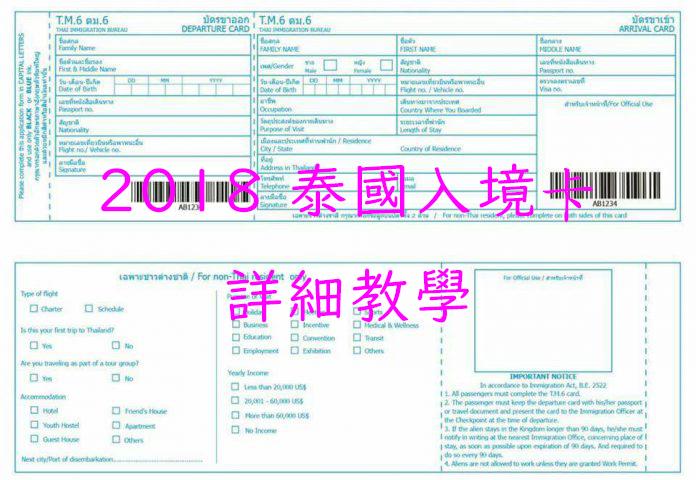 泰國自由行 入境卡出境卡怎麼寫?三分鐘上手詳細攻略填寫範例 常見職業翻譯圖解