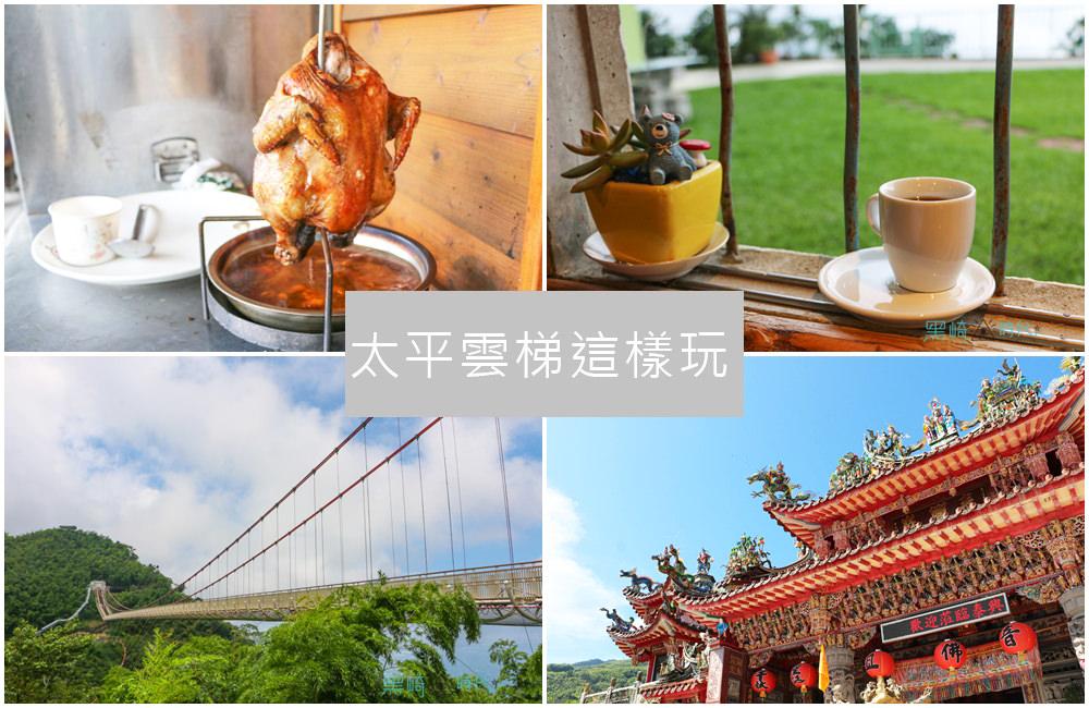 嘉義梅山兩日遊 太平雲梯周邊景點這樣走 喝著高山茶看著黃頭鷺飛翔天空