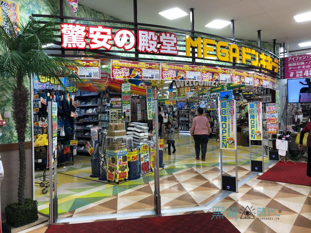 激安殿堂唐吉軻德優惠券 日本必買好物都在這