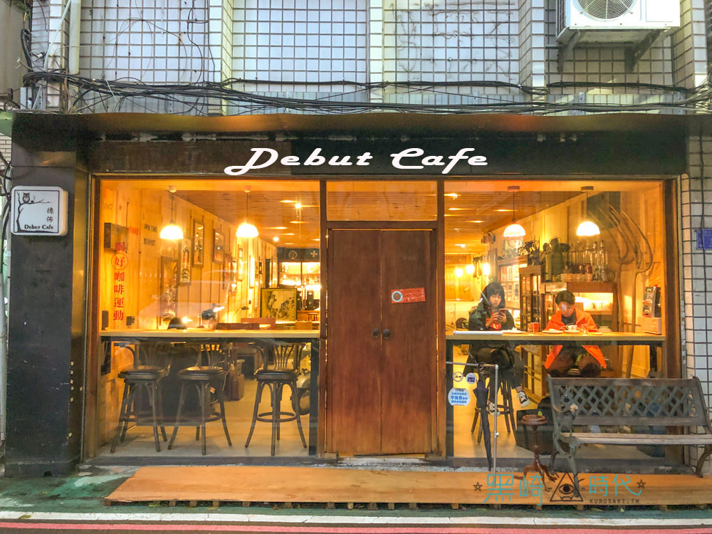 忠孝新生不限時咖啡廳 德佈咖啡 復古風格還以為來到中藥店