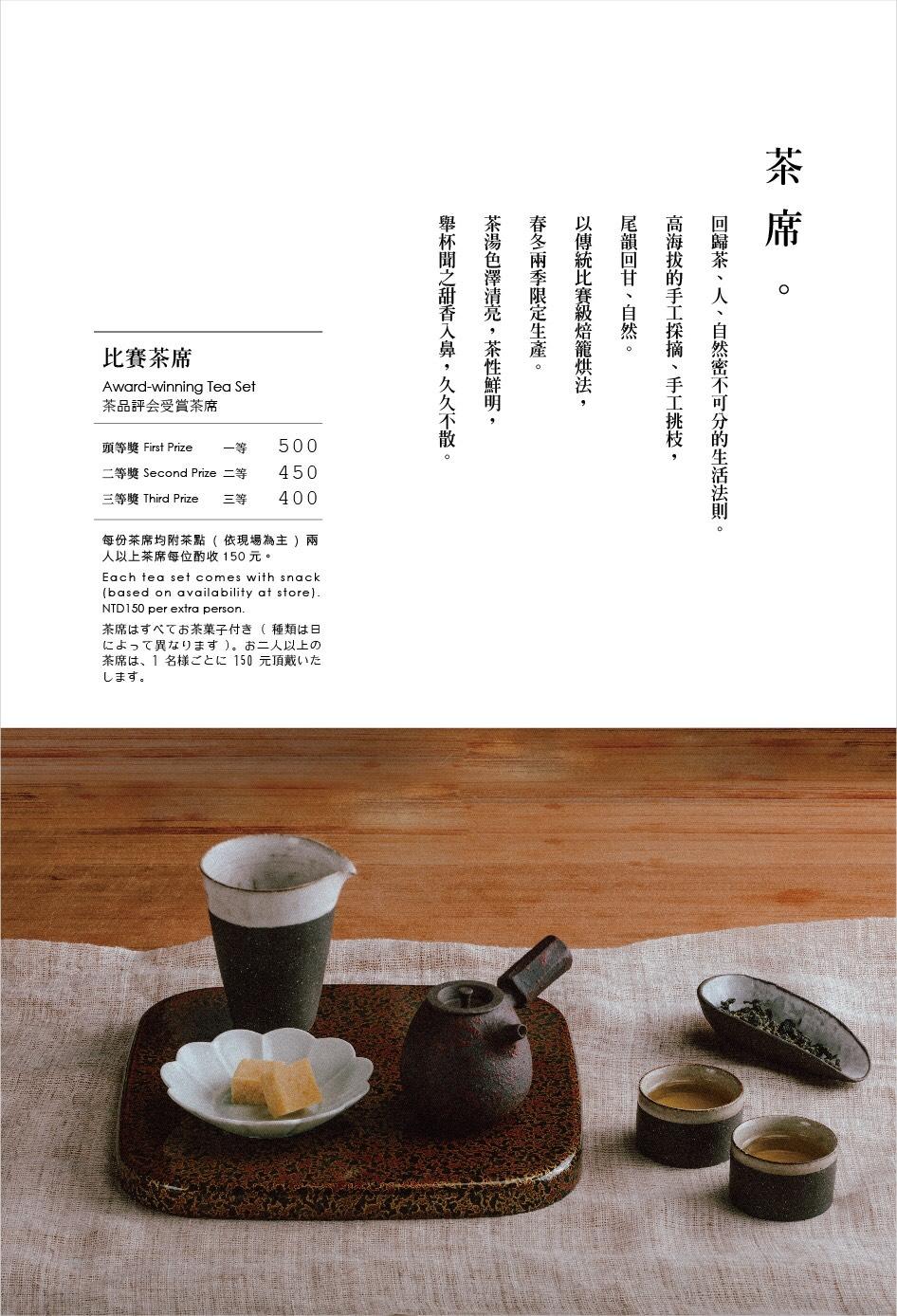 阿里山美食 茶田 35 號菜單