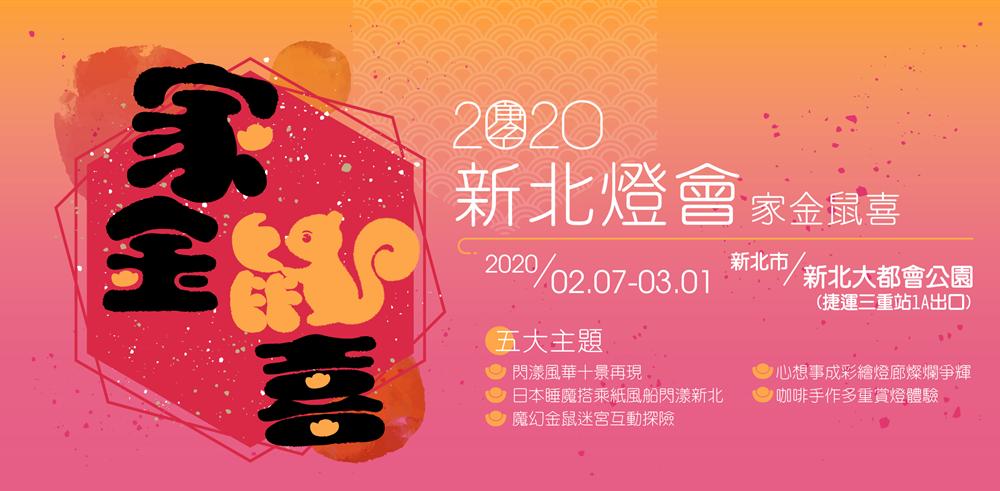 2020 新北元宵燈會 小提燈領取與交通活動資訊