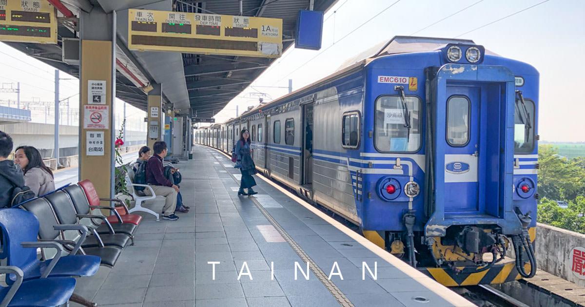 台南高鐵站到台南火車站 接駁轉乘交通 沙崙火車站時刻表