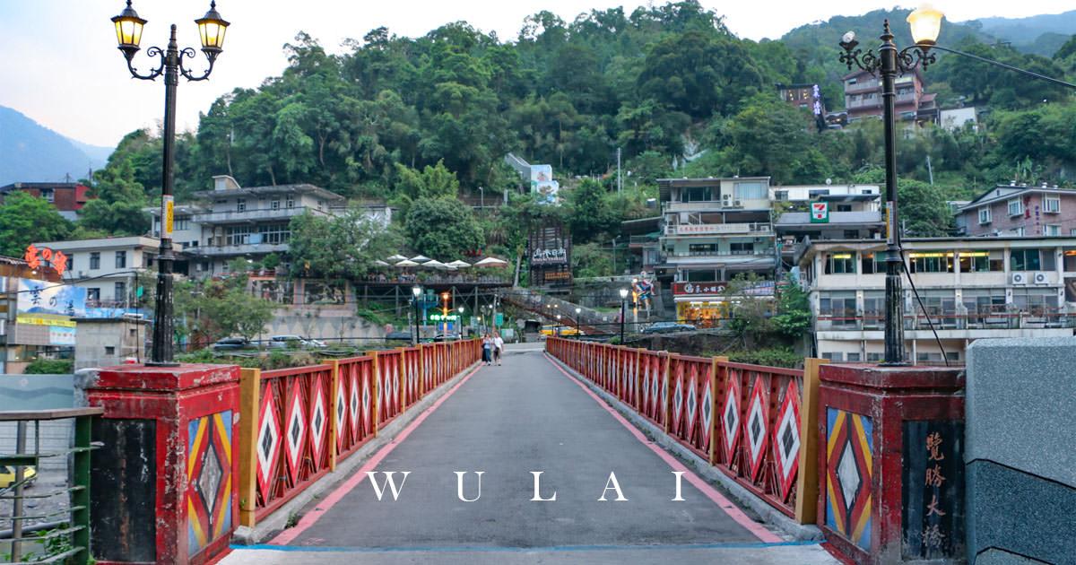 台北烏來交通懶人包 開車大眾運輸交通工具一次搞定