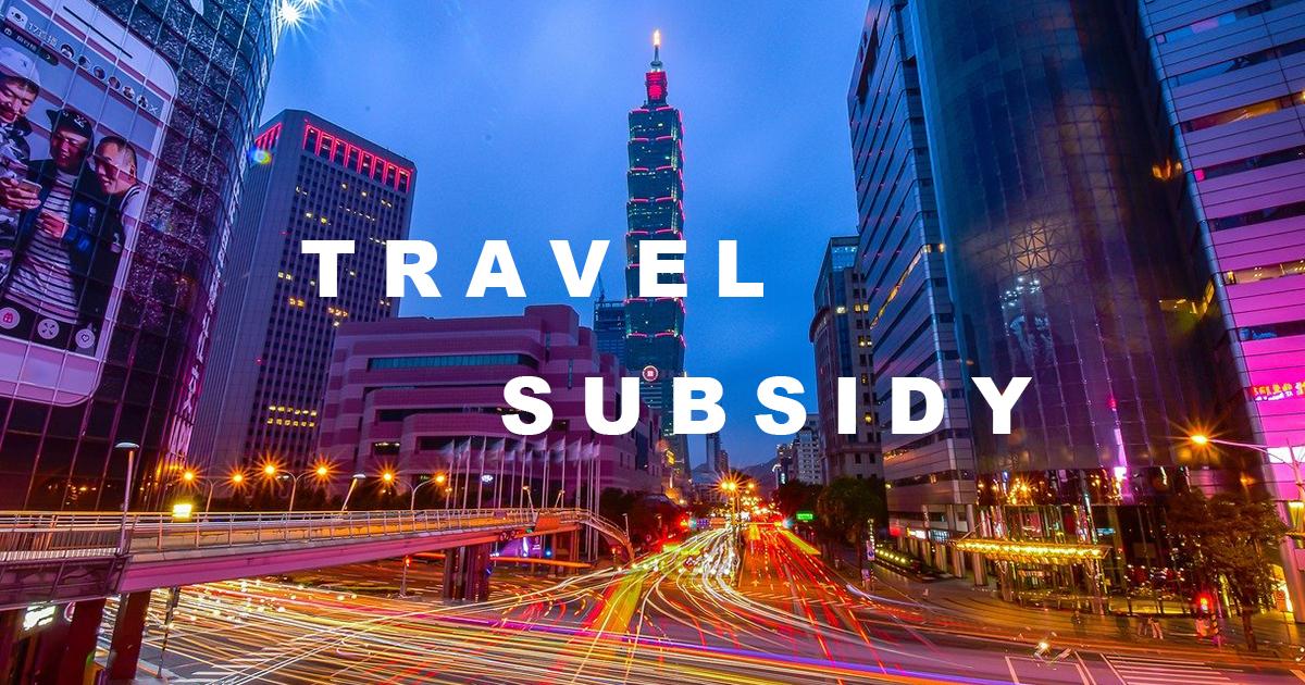 2020 安心旅遊補助和秋冬旅遊補助 最高補助兩千的懶人包