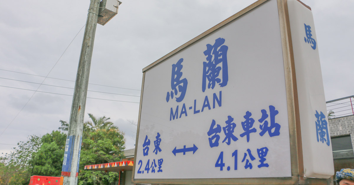 馬蘭車站 遺忘的舊台東線鐵路 鐵馬款款行來去台東