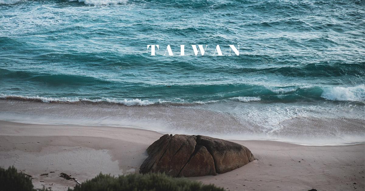 疫情下的旅遊,透過台灣台灣即時影像之窗慢活