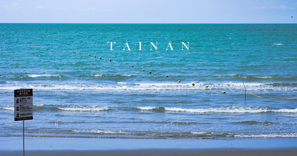 台南海邊能露營?馬沙溝海洋休閒運動渡假中心 度過蔚藍夏日