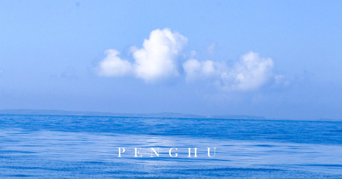 澎湖南方四島一日遊 登陸東吉嶼和藍洞秘境