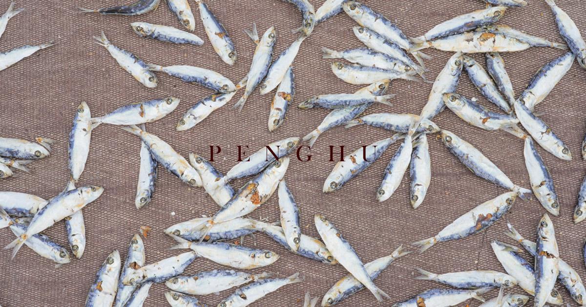 井垵曬魚場 澎湖季節限定的濃縮海味