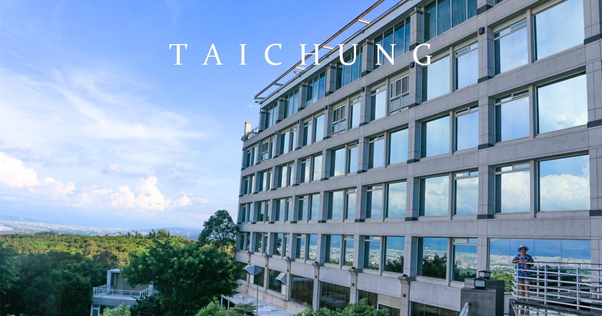 台中住宿 泡湯游泳室外景觀飯店 清新溫泉飯店